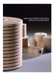 фильтры тонкой очистки & фильтры-сепараторы - TekTrade Baltic