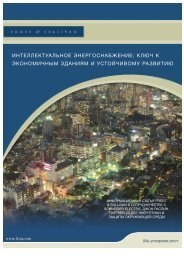 Интеллектуальное энергоснабженИе: ключ к ... - Schneider Electric