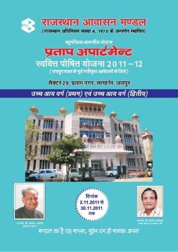 3. SFS HIG (G+9), Pratap Nagar, Jaipur - Rajasthan Housing Board