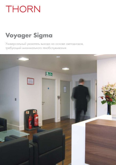 Voyager Sigma - Thorn
