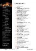Главные достижения еще впереди - Огни Большого Сочи для всех - Page 6