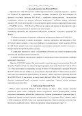 Текстовий процесор Word - Геологічний факультет - Seite 3