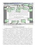 Текстовий процесор Word - Геологічний факультет - Seite 4