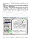 Текстовий процесор Word - Геологічний факультет - Seite 5