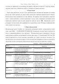 Текстовий процесор Word - Геологічний факультет - Seite 6