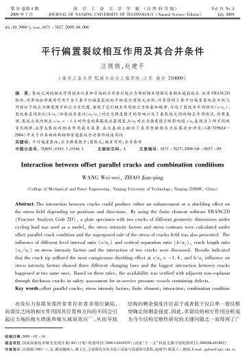 平行偏置裂纹相互作用及其合并条件 - 南京工业大学学报(自然科学版)