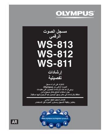 مسجل الصوت الرقمي إرشادات تفصيلية - Olympus