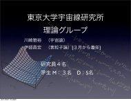 東京大学宇宙線研究所 理論グループ