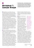 POPULIST - Государственный центр современного искусства - Page 5
