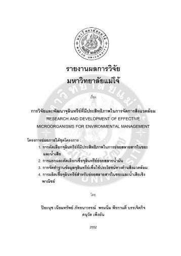 ปิยะนุช เนียมทรัพย์ : เลขเรียกหนังสือ 2553 / ช30. 04