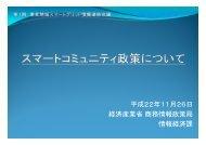 PDF形式:4844KB - 東北経済産業局 - 経済産業省