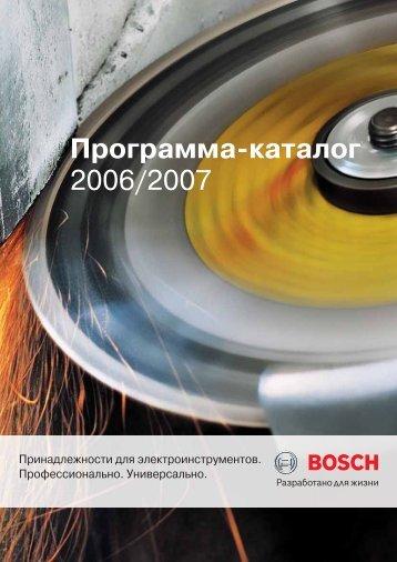 Программа-каталог 2006/2007 - BoschBuy