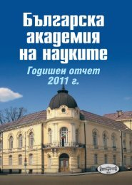 Годишен отчет 2011 - Българска Академия на науките