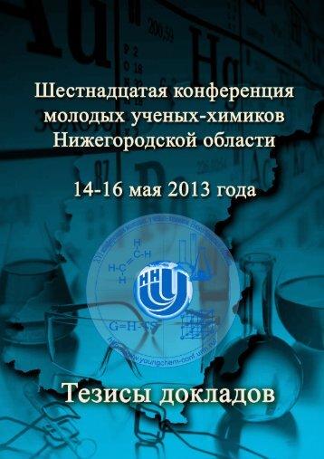 тезисы конференции 2013 - О конференции - ННГУ