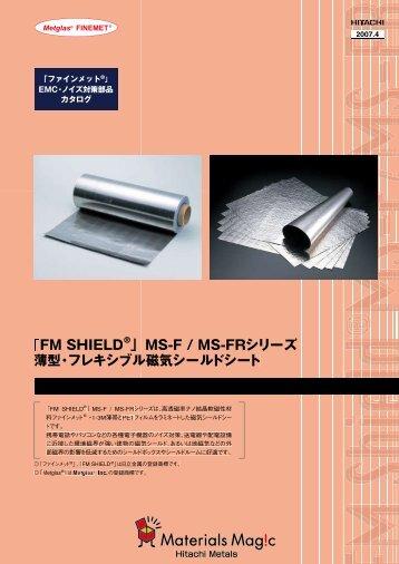 磁気シールドシート MS-F、MS-FR - 日立金属