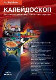 КАЛЕЙДОСКОП - Компания «Аудатэкс