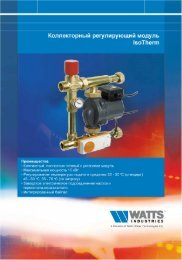 Коллекторный регулирующий модуль IsoTherm - Watts Industries