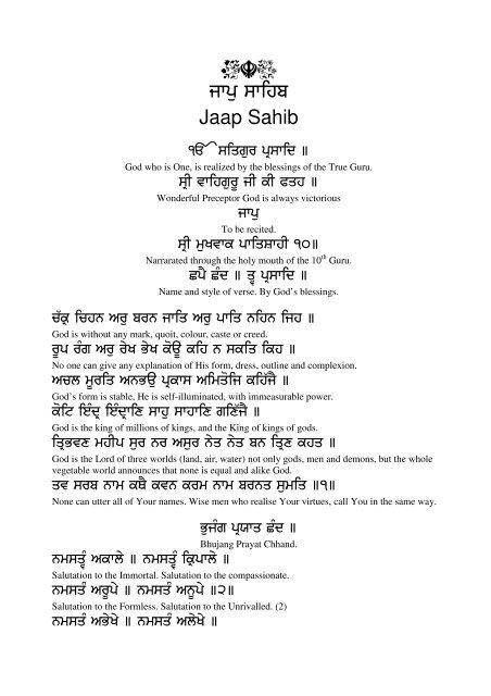 Jaap Sahib - Gurmukhi - Eng pdf - Raj Karega Khalsa Network