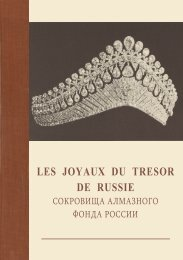 LES JOYAUX DU TRESOR DE RUSSIE - Thomas Heneage Art Books
