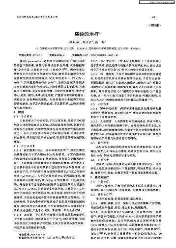 痛经的治疗 - 沈阳药科大学图书馆