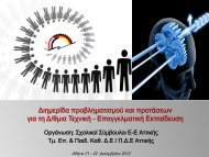 Η εξέλιξη των ΕΠΑΣ στο πλαίσιο της Δ.Τ.Ε.Ε.