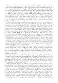 maTematika IV klasi maswavleblis wigni - Page 7