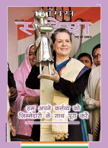 December, 2011 - Congress Sandesh