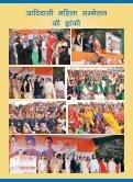 December, 2011 - Congress Sandesh - Page 3