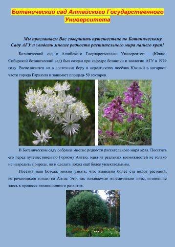 Проведение экскурсий по ботаническому саду - Южно ...