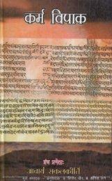 Karm Vipak - Jain Library