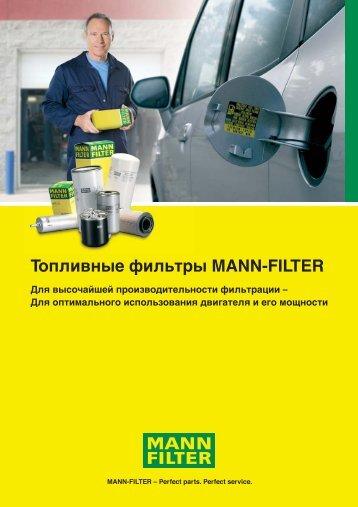 Топливные фильтры MANN-FILTER