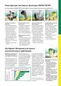 Топливные фильтры MANN-FILTER - Page 3