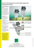 Топливные фильтры MANN-FILTER - Page 4
