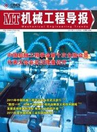 中国机械工程学会第十次全国会员代表大会在武汉隆重召开中国机械 ...