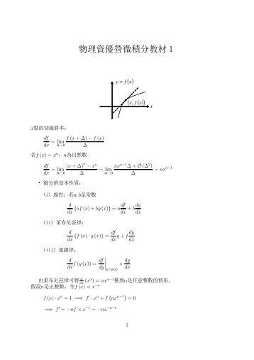 數學(一)微積分1