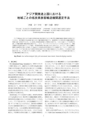 アジア開発途上国における 地域ごとの低炭素旅客輸送 ... - 名古屋大学