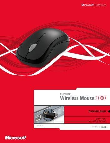 Wireless Mouse 1000 Wireless Mouse 1000 Wireless Mouse 1000