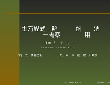 I (−u - 九州大学