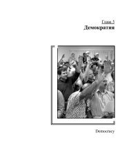 Демократия - LiveInternet.ru