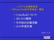 スライド タイトルなし - 日本画像医療システム工業会
