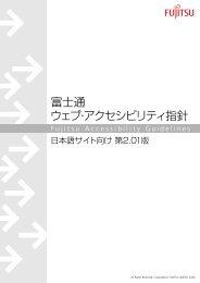 富士通ウェブ・アクセシビリティ指針第 2.01版 - Fujitsu