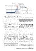 eKagaku_201403_Ito - Page 3