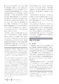 eKagaku_201403_Ito - Page 6