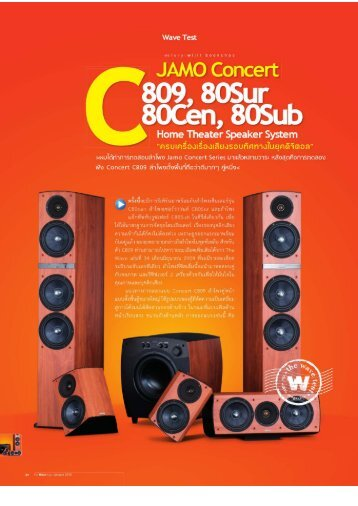 Page 1 Wave Test JAMO Concert Home Theater Speaker System ...