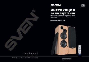 ИНСТРУКЦИЯ - Sven