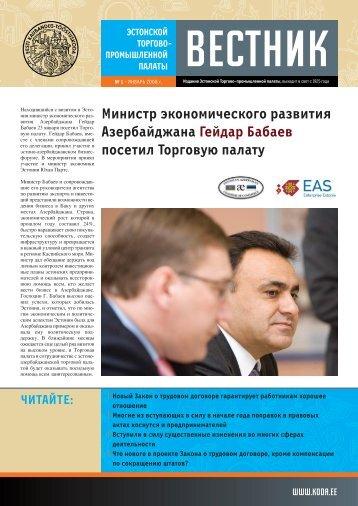 Министр экономического развития Азербайджана Гейдар ...