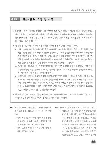취급 ․ 운송 ․ 포장 및 식별 제18조 - 한국바이오안전성정보센터 ...