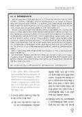 취급 ․ 운송 ․ 포장 및 식별 제18조 - 한국바이오안전성정보센터 ... - Page 3