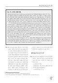 취급 ․ 운송 ․ 포장 및 식별 제18조 - 한국바이오안전성정보센터 ... - Page 5