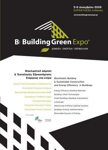 Βιοκλιματική Δόμηση - Eco - building Club